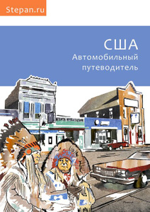 Автомобильный путеводитель по США | Купите на Озоне