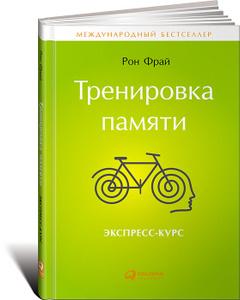 """Книга """"Тренировка памяти. Экспресс-курс"""" Рон Фрай"""