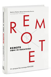 "Книга ""Remote. Офис не обязателен"" Джейсон Фрайд, Дэвид Хайнемайер Хенссон - купить на OZON.ru книгу Remote: Office not Required с быстрой доставкой по почте 