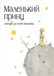 """Книга """"Маленький принц"""" Антуан де Сент-Экзюпери - купить"""