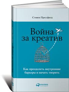 """Книга """"Война за креатив. Как преодолеть внутренние барьеры и начать творить"""" Стивен Прессфилд - купить"""