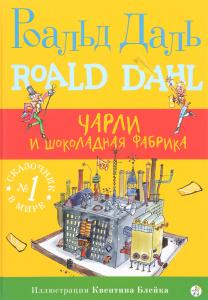 """Книга """"Чарли и шоколадная фабрика"""" Роальд Даль - купить"""