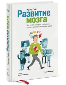 """Книга """"Развитие мозга. Как читать быстрее, запоминать лучше и добиваться больших целей"""" Роджер Сайп - купить"""