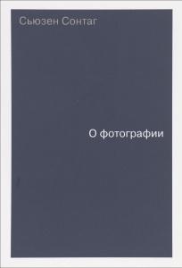 """Книга """"О фотографии"""" Сьюзен Сонтаг"""