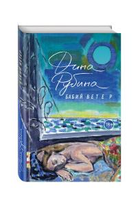 """Книга """"Бабий ветер"""" Дина Рубина - купить на OZON.ru книгу с быстрой доставкой по почте   978-5-699-96406-2"""