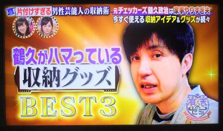 【芸能】元チェッカーズ鶴久政治のテレビ出演が増加 『有吉ゼミ』出演が転機