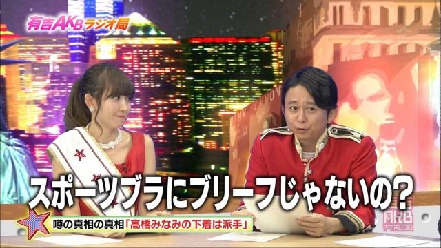 【AKB48】有吉弘行 高橋みなみのピンク下着に驚き 「俺の目の届かないところで何やってるんだ」