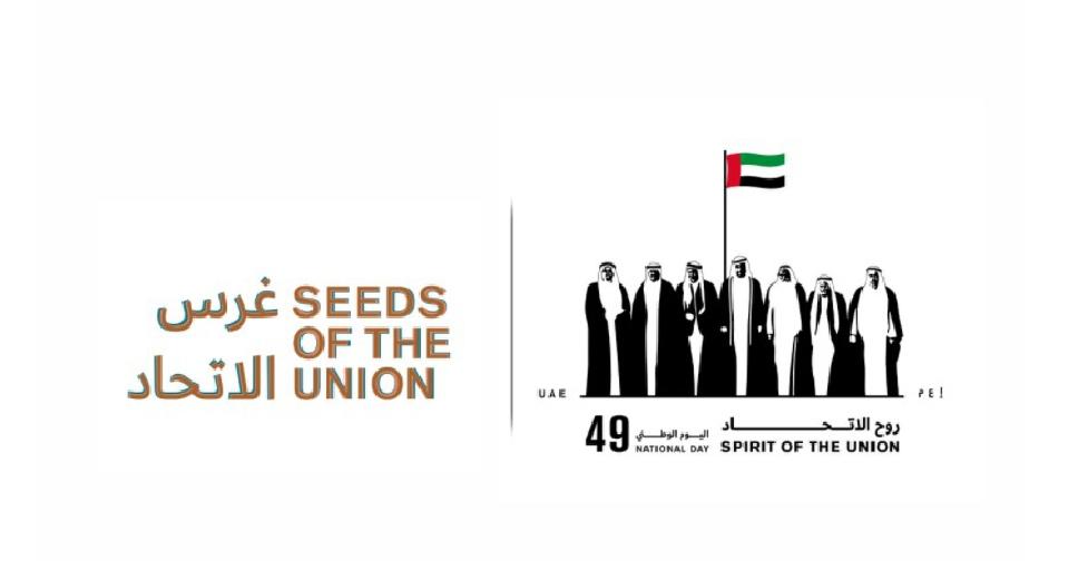 تحتفل الإمارات باليوم الوطني التاسع والأربعين بعرض مذهل بعنوان
