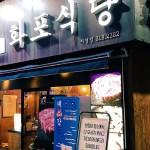 【韓国】火砲食堂 市庁店 / ファポシッタン シチョンジョム