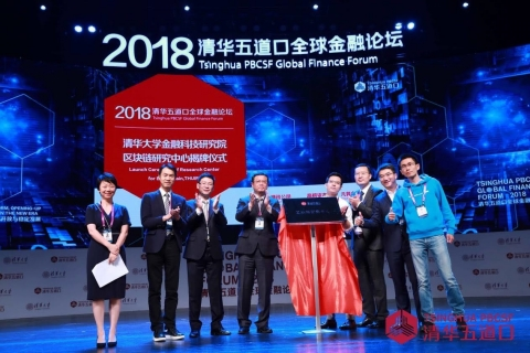 ObEN COO and co-founder Adam Zheng (second from left) at the launch of the Tsinghua Blockchain Cente ...