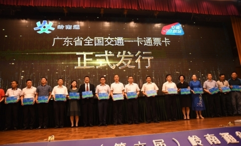 The 6th Lingnan Pass Innovator Conference (Photo: Business Wire)