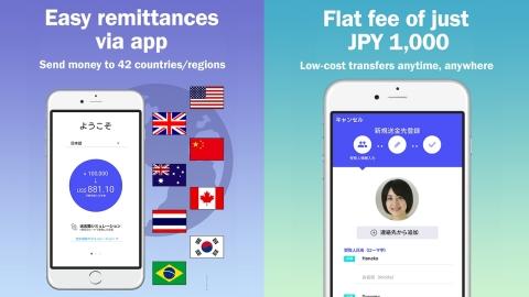 docomo Money Transfer app image (Graphic: Business Wire)