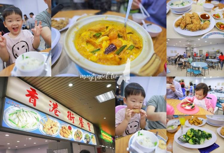 【新加坡自由行】超推必吃新加坡美食 香港街餐室!在地人私藏道地新加坡式熱炒!