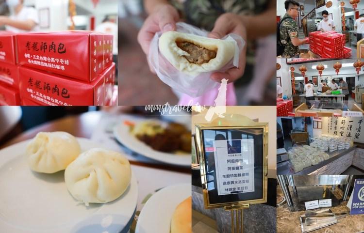 【彰化美食】鹿港必吃:老龍師肉包 PK 阿振肉包