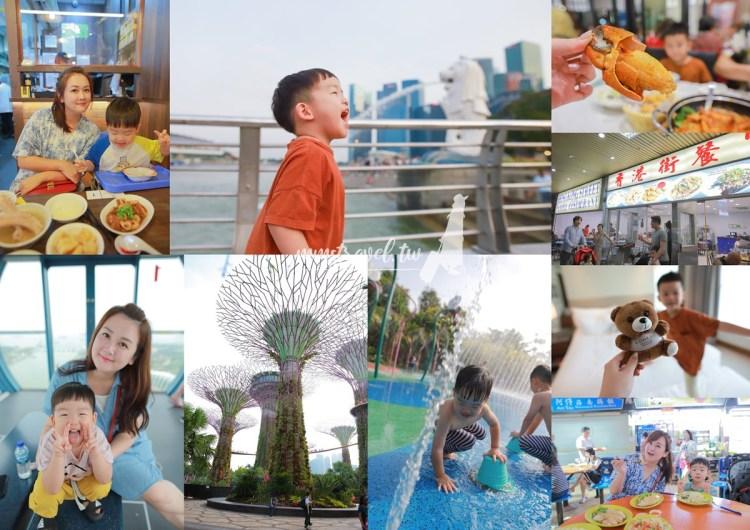 【新加坡自由行】新加坡六天五夜親子自由行行程規劃:住宿、景點、必吃美食  完整攻略!(上)