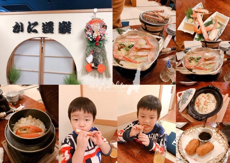 【東京自由行】東京必吃美食:蟹道樂冬天螃蟹鮮甜好吃,午間套餐超優惠!