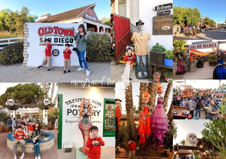 【美國】San Diego聖地牙哥必玩景點:舊城Old Town誤闖可可夜總會,體驗墨西哥思念亡靈節!