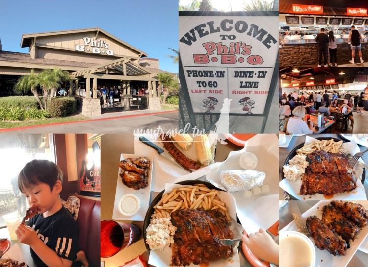 【美國】San Diego聖地牙哥必吃美食:Phil's BBQ,Always大排長龍的超邪惡美式烤肉!不吃會後悔!