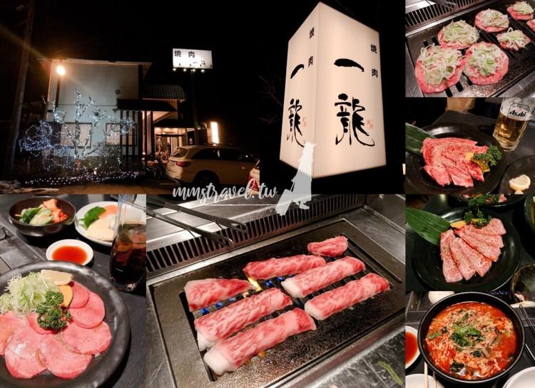 【東京自由行】輕井澤必吃美食:一口高級燒肉、一口道地韓式料理的輕井澤一龍燒肉!