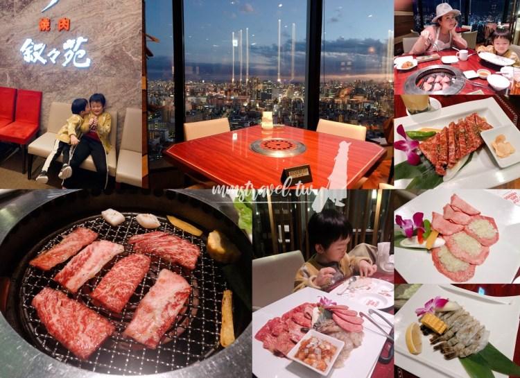 【東京自由行】東京必吃燒肉之一:跨年就吃叙叙苑晴空塔高空燒肉,入口即化燒肉配30層樓絕美夜景!