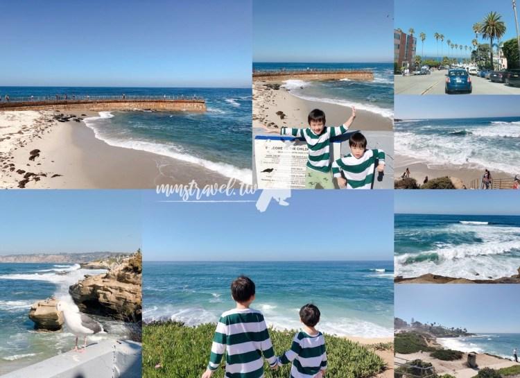 【美國】San Diego聖地牙哥必玩景點:拉荷亞海灣 La Jolla Cove,壯麗海岸線與野生海豹!