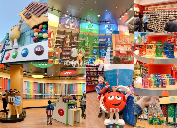 【美國】Las Vegas拉斯維加斯必逛M&M'S巧克力:大人小孩都超級失心瘋!買個不停~
