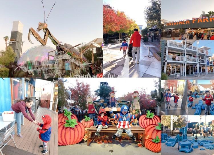 【美國】Las Vegas拉斯維加斯必去景點:Downtown Container Park 舊城區貨櫃公園,超大螳螂、放風小孩、參加萬聖節不給糖就搗蛋活動!