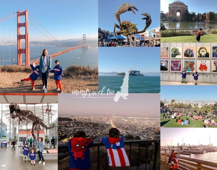 【美國】San Francisco舊金山必去七大景點:漁人碼頭39號碼頭、惡魔島、加利福尼亞州科學院、雙子峰夜景、藝術宮、金門大橋、多洛瑞斯公園!