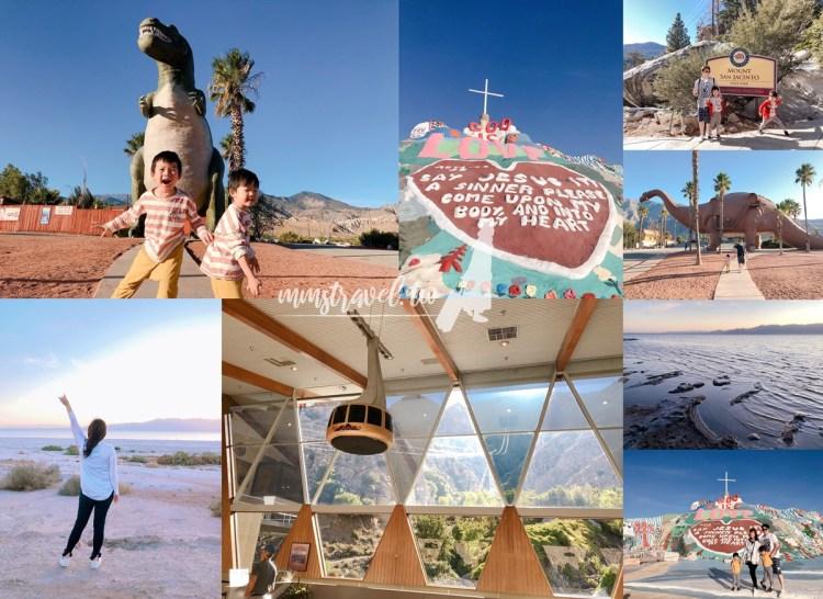 【美國CA】Palm springs棕櫚泉四大必去景點、必吃美食:超大恐龍、救贖山、棕櫚泉天空纜車、索爾頓湖、日式火鍋!