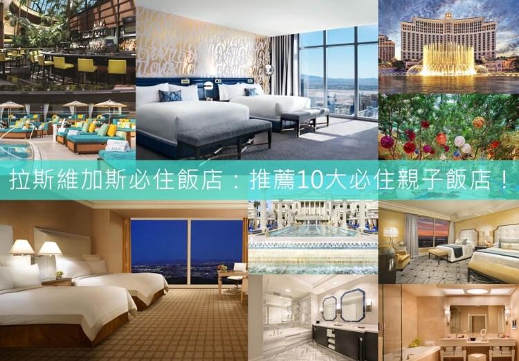 【美國】Las-Vegas拉斯維加斯必住飯店:推薦10大必住親子飯店!