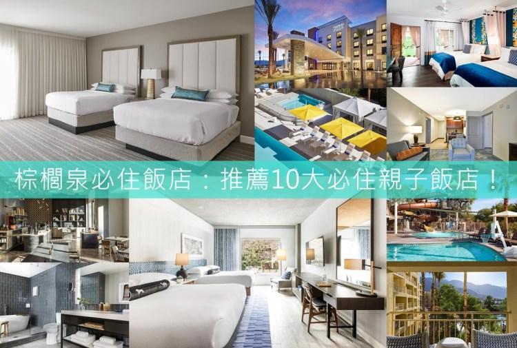 【美國】Palm springs 棕櫚泉必住飯店:推薦10大必住親子飯店!