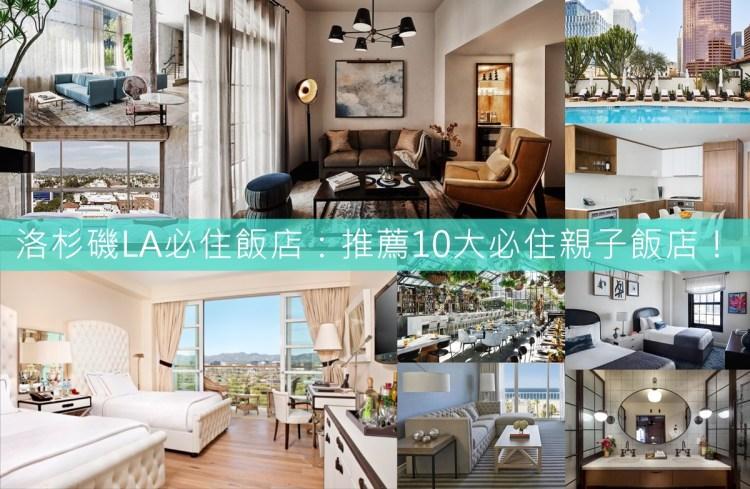 【美國】洛杉磯LA必住飯店:推薦10大必住親子飯店!