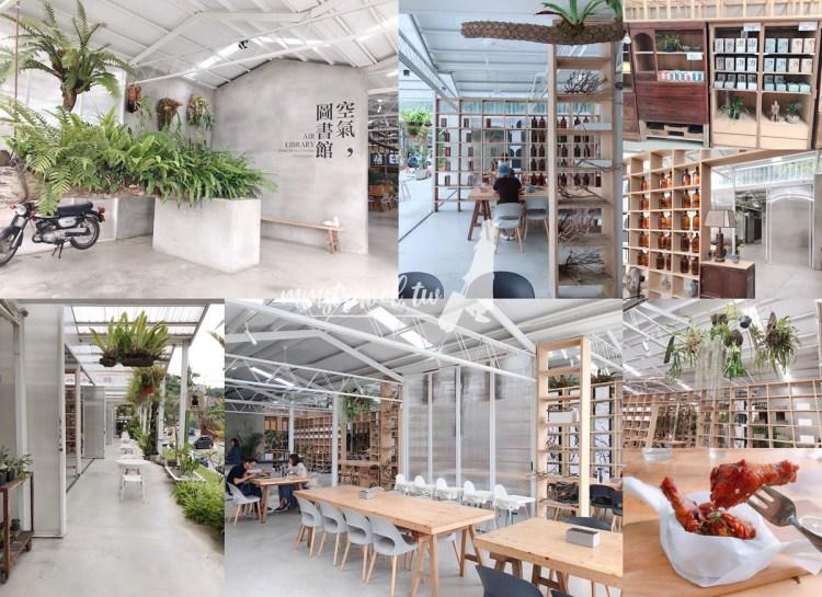 【嘉義】嘉義必玩景點:空氣圖書館Air Library,太平雲梯旁的文青風森林系餐廳超好拍!