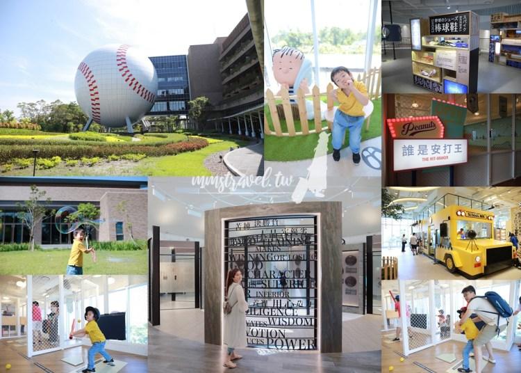 【桃園一日遊】景點推薦:親子景點棒球名人堂:走進巨大棒球裡超萌史努比世界,免門票免費參觀!