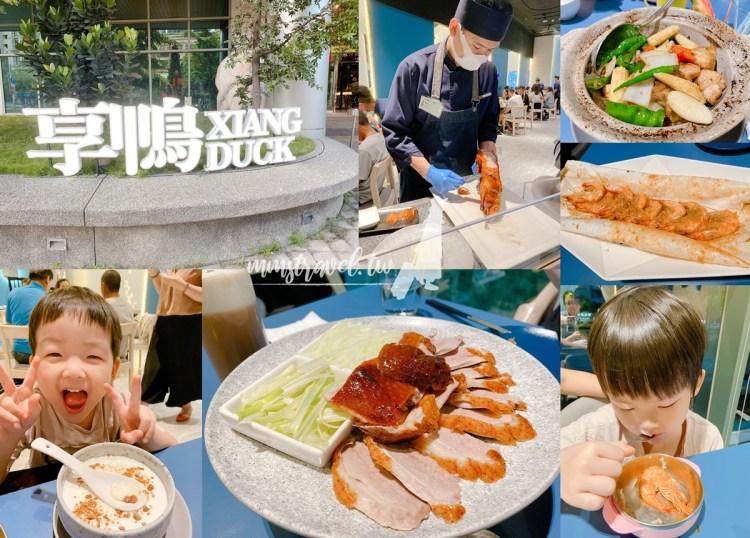 【板橋】美食:享鴨 烤鴨與中華料理,王品集團平價烤鴨!