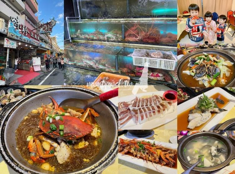 【宜蘭】蘇澳漁港美食:味珍活海鮮餐廳,南方澳高人氣海鮮餐廳!
