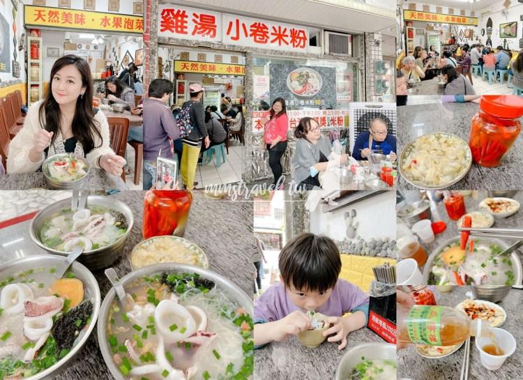 【花蓮】美食:單一純賣雞湯小卷米粉,在地人推薦!