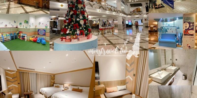 【台東住宿】五星級親子飯店:知本老爺酒店,豐富設施、美人湯一次滿足!