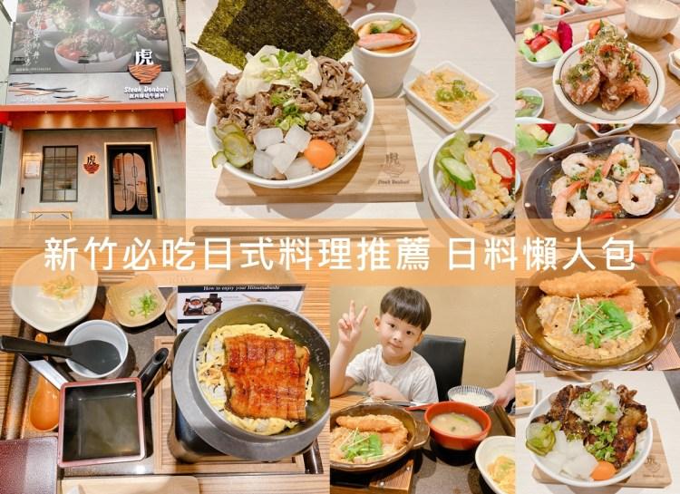 新竹必吃日式推薦:精選日本料理懶人包,回訪率100%!(持續更新)