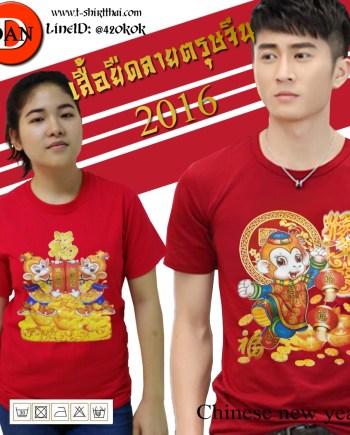 วันตรุษจีน เสื้อวันตรุษจีน 2016 2559 ราคาไม่แพง มีขายแล้วค่ะ