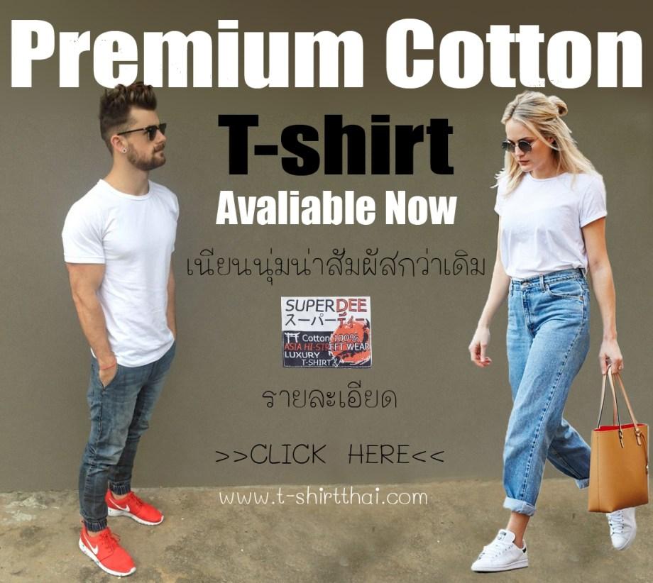 ผ้า Supersoft Cotton ม่ขึ้นขน และไม่จับตัวเป็นก้อน ใส่สบายราคาไม่แพง