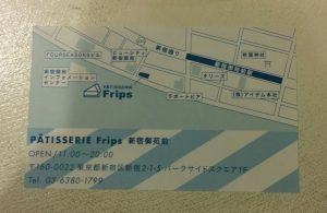 Frips 名刺