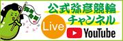 YouTube公式弥彦競輪チャンネル