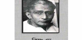 Bishnu Dey
