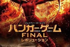 ハンガー・ゲーム FINAL : レボリューション