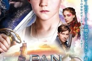 PAN ネバーランド、夢のはじまり