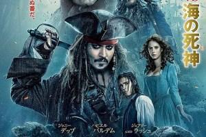 パイレーツ・オブ・カリビアン 最後の海賊