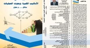 صدور كتاب جديد من تأليف البروفسور عبد الكريم شعبان