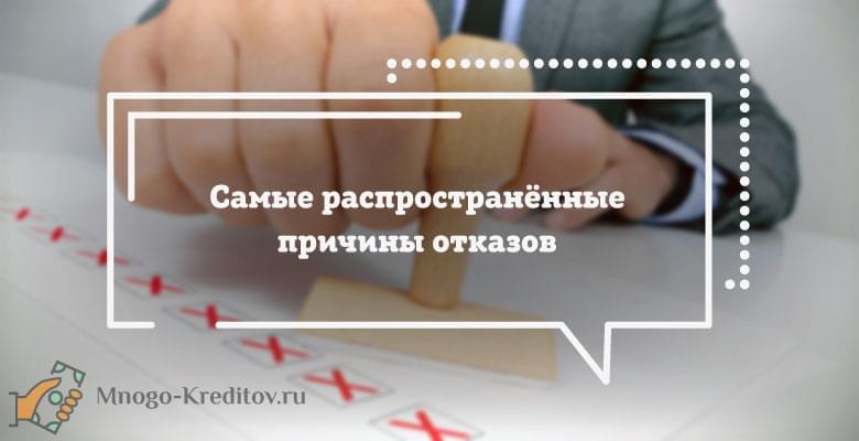 какие банки могут одобрить кредит с плохой кредитной историей москва взять кредит 60 лет