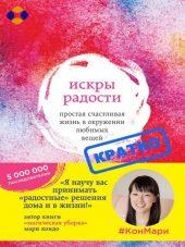 https://i2.wp.com/mnogomogu.ru/wp-content/uploads/2020/01/konmariiskr-10.jpg?zoom=0.800000011920929&w=640